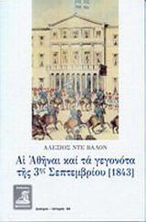 Αι Αθήναι και τα γεγονότα της 3ης Σεπτεμβρίου (1843)