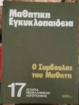 Μαθητική εγκυκλοπαίδεια: Ο Σύμβουλος του Μαθητή