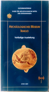 Arhäologisches Museum, Iraklion