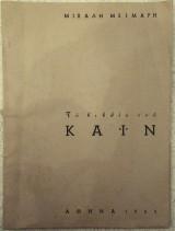 Το βιβλίο του Κάιν