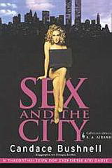 Sex and the city τόμος β.