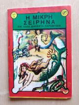 Νέα Διαλεχτά Παραμύθια-Άκοπες σελίδες 1955 2 δρχ.