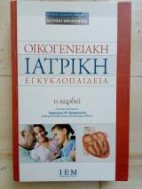 Οικογενειακή Ιατρική Εγκυκλοπαίδεια