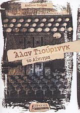 Άλαν Τιούρινγκ