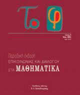 Το φ, τεύχος  2, Νοέμβριος 2005 Περιοδική έκδοση Επικοινωνίας Και Διαλόγου Στα Μαθηματικά