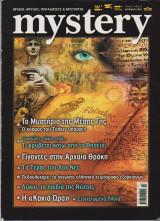 Mystery, τεύχος 1, Οκτώβριος 2004
