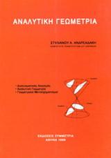 Αναλυτική γεωμετρία