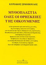 ΜΥΘΟΠΛΑΣΤΙΑ