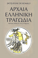 Αρχαία ελληνική τραγωδία