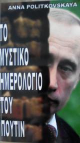 Το μυστικό ημερολόγιο του πούτιν