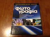 Φωτογραφία Εγκυκλοπαιδικό Λεξικό