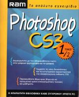 RAM - Photoshop Cs3 Τόμος 1