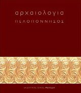 Αρχαιολογία: Πελοπόννησος