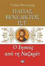 Ο Ιησούς από τη Ναζαρέτ