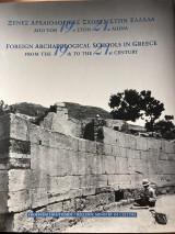 Ξένες Αρχαιολογικές Σχολές στην Ελλάδα από τον 19ο στον 21ο αιώνα