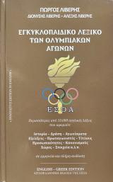 Εγκυκλοπαιδικό Λεξικό των Ολυμπιακών Αγώνων