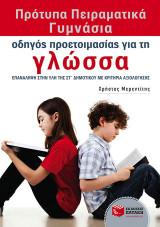 Πρότυπα Πειραματικά Γυμνάσια - Οδηγός προετοιμασίας για τη Γλώσσα