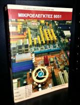 Ανάπτυξη Συστημάτων Με Μικροελεγκτές 8051
