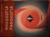 Νοσολογία Παθολογία, τόμος Δ'