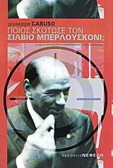 Ποιος σκότωσε τον Σίλβιο Μπερλουσκόνι;