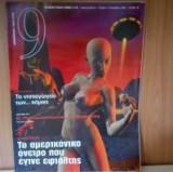 Εννεα Ελευθεροτυπιας Τευχος 127