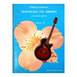 Γνωστά εύκολα τραγούδια για κιθάρα με ακκομπανιαμέντα, Τεύχος 1