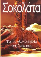 Σοκολάτα - Το πιο γλυκό βιβλίο της ζωής σας