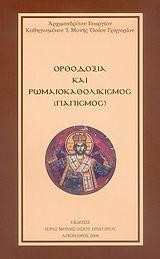 Ορθοδοξία και ρωμαιοκαθολικισμός (Παπισμός)