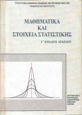 Μαθηματικά και Στοιχεία Στατιστικής Γ΄Ενιαίου Λυκείου