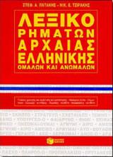 Λεξικό Ρημάτων Αρχαίας Ελληνικής Ομαλών και Ανωμάλων - 1984