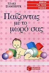 Παίζοντας με το μωρό σας