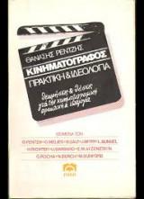 Κινηματογράφος. Πρακτική και Ιδεολογία