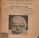 Γκουρτζίεφ
