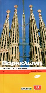 Βαρκελώνη - Ταξιδιωτικός οδηγός Lonely Planet - Οξύ