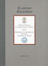Ελληνική βιβλιοθήκη