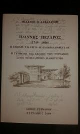 Ιωάννης Πέζαρος (1749-1806) Η εποχή-Το έργο-Η αλληλογραφία του