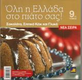Όλη η Ελλάδα στο πιάτο σας! (τόμος 9) Σοκολάτα, Σπιτικά κέικ & Γλυκά