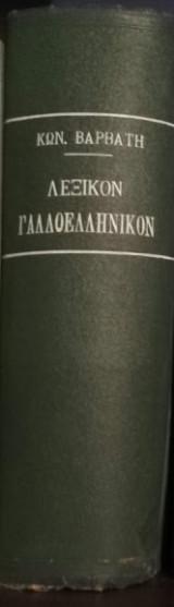 Λεξικόν γαλλοελληνικόν Βαρβάτη Κωνσταντίνου