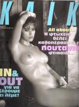 Περιοδικό Κλικ τεύχος 76