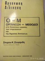 Ο και Μ Οργάνωση και Μέθοδοι στις διοικητικές εργασίες των επιχειρήσεων και της δημόσιας διοικήσεως