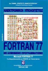 Ηλεκτρονικοί Υπολογιστές - Fortran 77