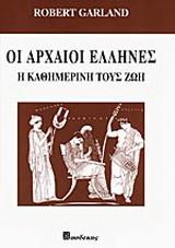 Οι αρχαίοι Έλληνες