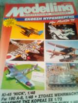 Modelling Περιοδικο Μοντελισμου Τευχος 34