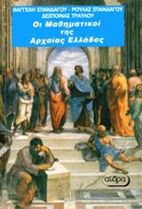 Οι μαθηματικοί της αρχαίας Ελλάδας
