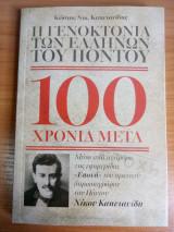 Η Γενοκτονία των Ελλήνων του Πόντου 100χρονια μετά