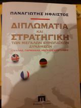 Διπλωματία και στρατηγική