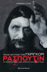 Ποιος σκότωσε τον Γκριγκόρι Ρασπούτιν