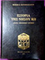 Ιστορία της νήσου Κω-Αρχαία μεσαιωνική Ελλάδα