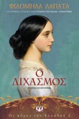 Οι κόρες της Ελλάδας 2 - Ο διχασμός
