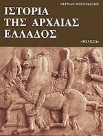 Ιστορία της Αρχαίας Ελλάδος